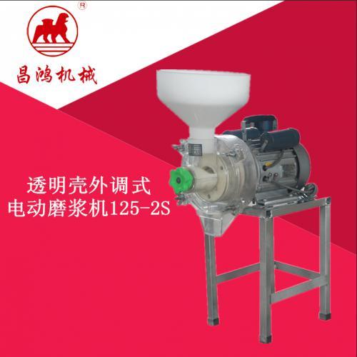 透明壳外调式电动磨浆机125-2S