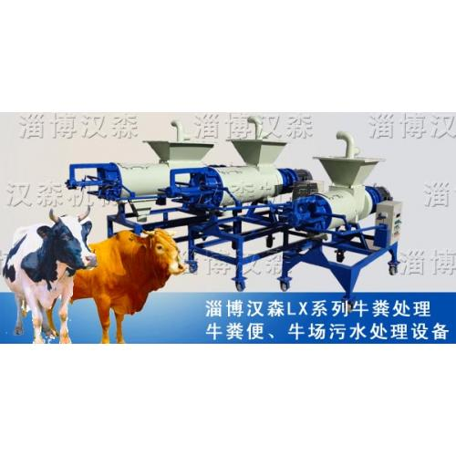 牛粪处理机,牛粪便分离机