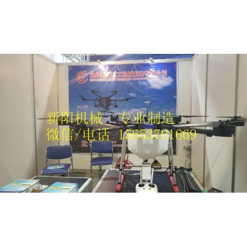 无人植保遥控飞机 农药喷洒直升机