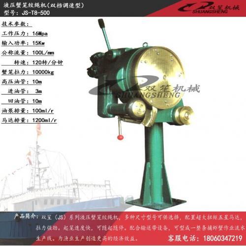 液压蟹笼绞绳机(双档调速型)