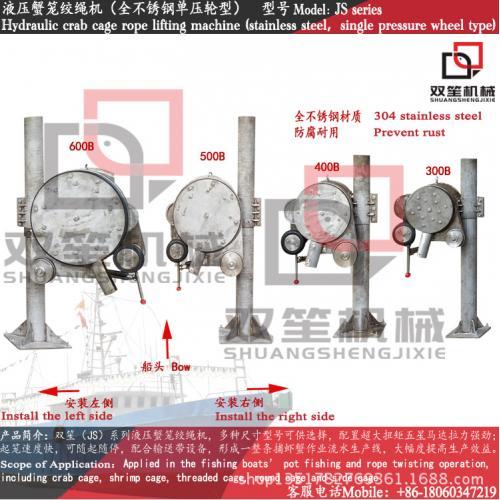 液压蟹笼绞绳机(全不锈钢单压轮)