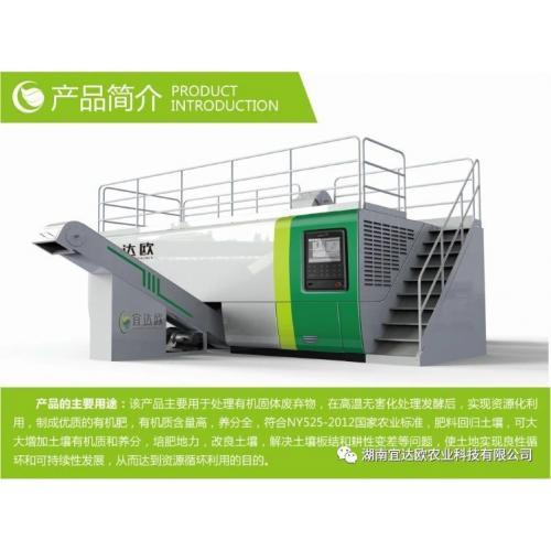 秸秆处理 秸秆综合利用制肥机