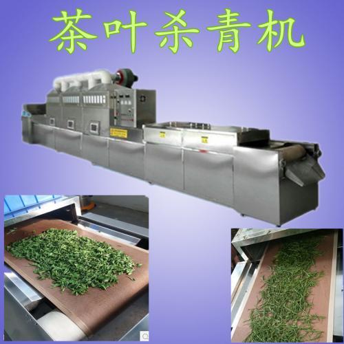 茶叶微波杀青干燥机