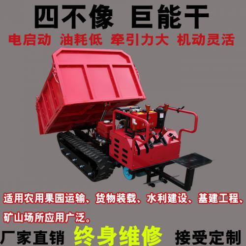 履带式运输车小型爬坡机爬山虎农用果园山地自卸柴油拖拉机全地形