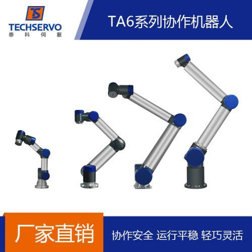 协作机械臂 6轴协作机器人 关节型机械手臂