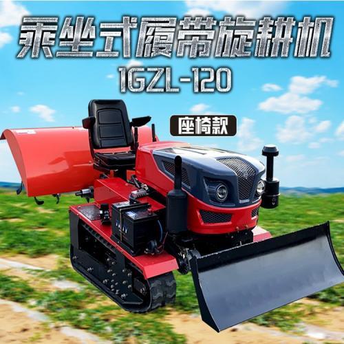 正丰 履带式旋耕机 35马力的多功能田园管理机