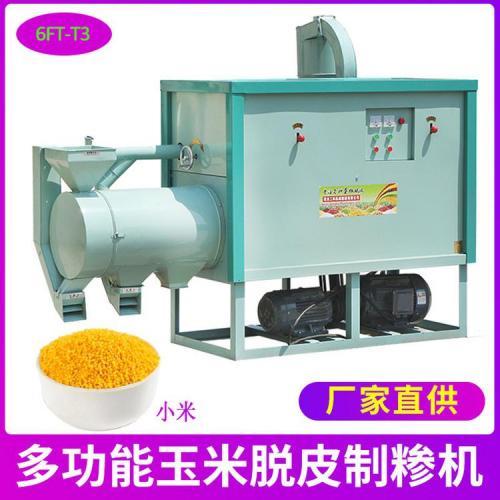 玉米脱皮制糁机 苞谷打糁机 时产500公斤