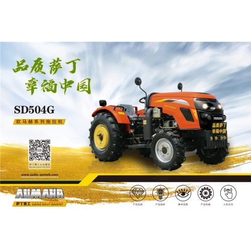 SD504G欧马赫系列拖拉机