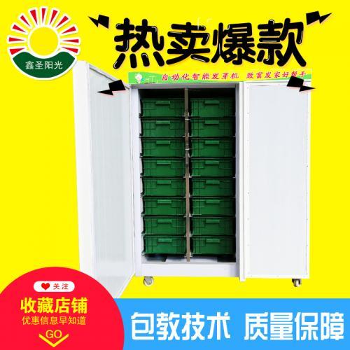 智能化种子发芽机 芽苗菜催芽机 水稻谷类发芽机花卉种子育芽机
